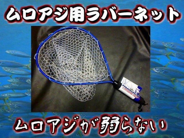 ムロアジ用ラバー玉網 アルミラウンド~ブルー 銭洲遠征カンパチの泳がせ釣りでは必需品です! ※中型 個別送料対応商品