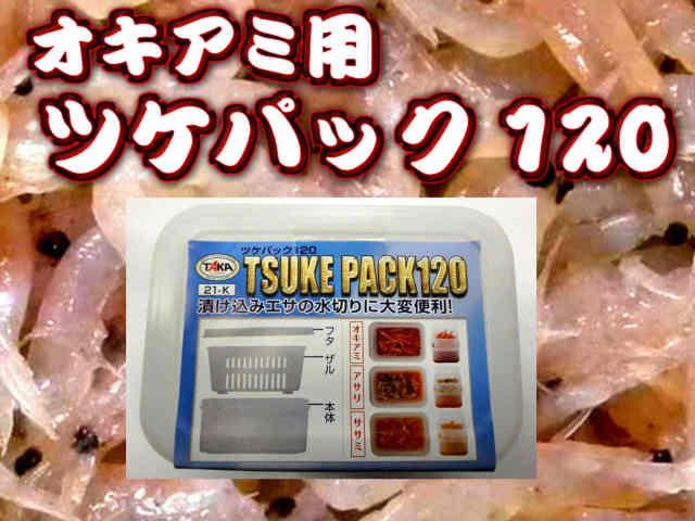 オキアミ付けエサ用 ザル付きで便利! ツケパック120