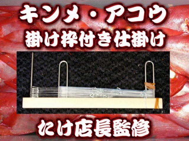 たけ店長監修  キンメ・アコウ仕掛け10~30本   掛け枠つき しかも激安!  ※中型 個別送料対応商品