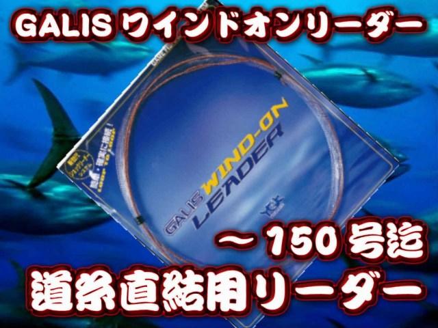 GALIS ワイドオンリーダー 14号~150号 PEラインとリーダー直結用