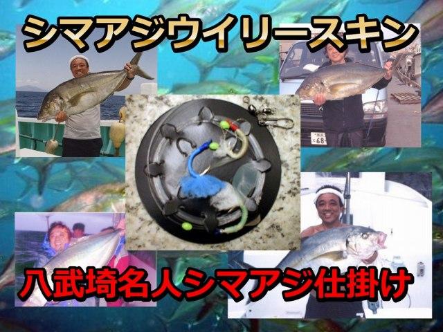 八武崎名人 神津島シマアジ仕掛け ハリス8号  シマアジ釣りの伝説の名人!