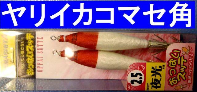 ヤリイカ コマセ角2.5号 赤帽白 おっぱいスッテ  イカ釣りスッテ  ヤマシタ