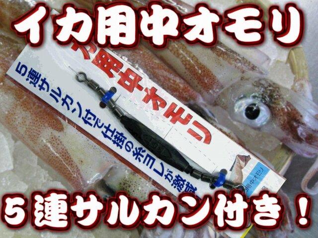 イカ釣り用 中オモリ 10~30号 駿河湾のヤリイカ釣りでは必需品です!   ヤマシタ