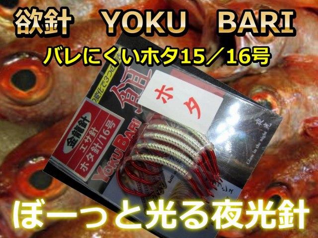 YOKU-BARU 欲針 バレにくいホタ15/16号 ぼーっと光る夜光仕様