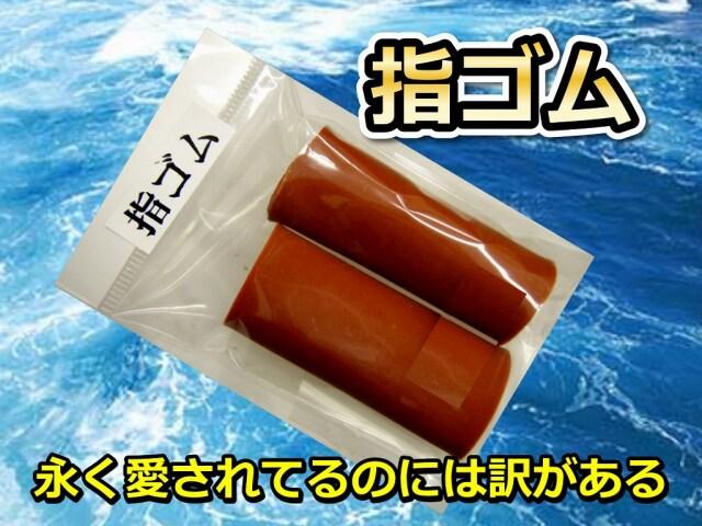 指ゴム  手釣り・カッタクリの必需品! カツオ釣り・キンメ釣りでもあると便利です!