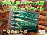 三陸アコウ漁師ご用達  サンゴ堂特注! アカムツ・キンメ用 深場釣り グリーン タコベイト2.5号