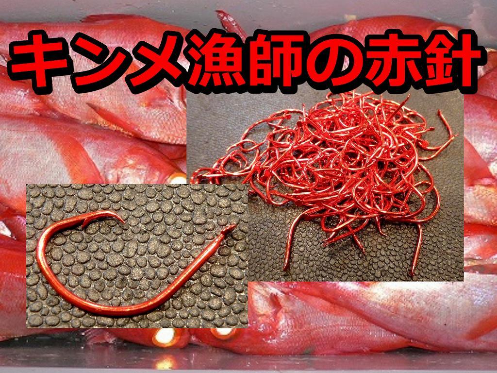 サンゴ堂オリジナル! ムツ赤針(下田型) 徳用100本入り 16〜25号 深場釣り徳用針