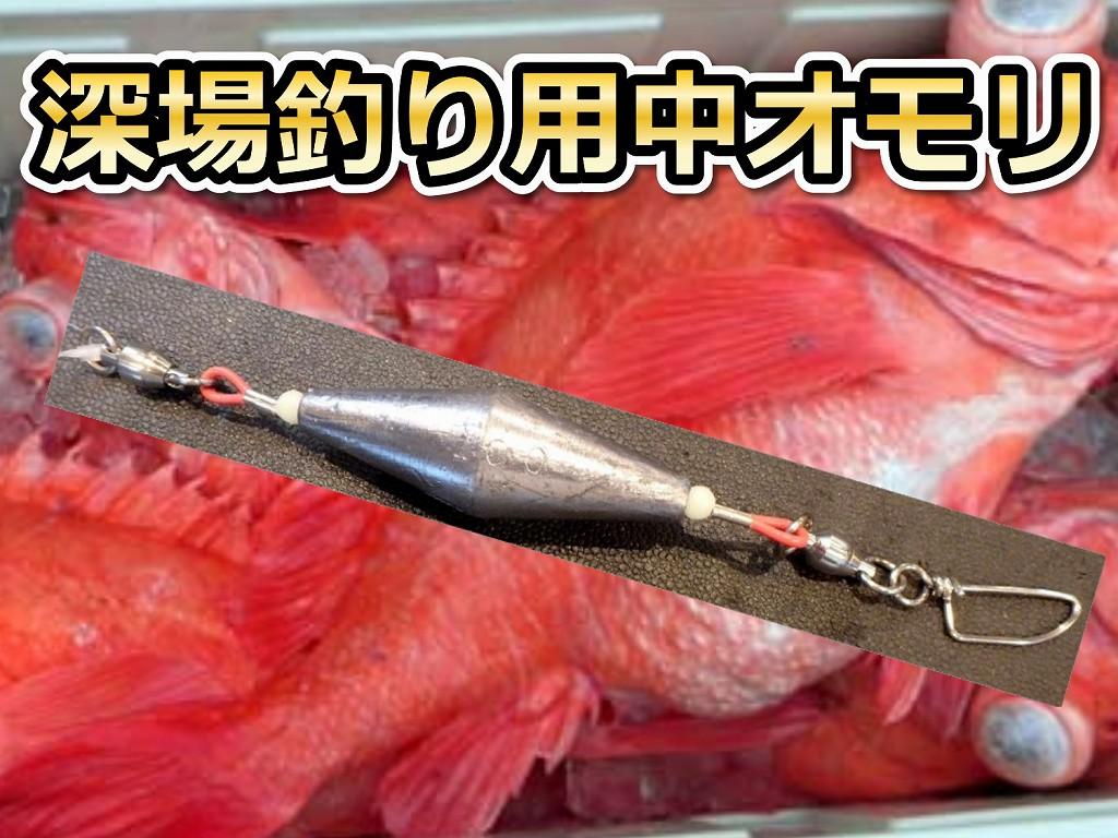 深場釣り用 中オモリ 40〜100号 潮が速い時は効果的!  下田漁具