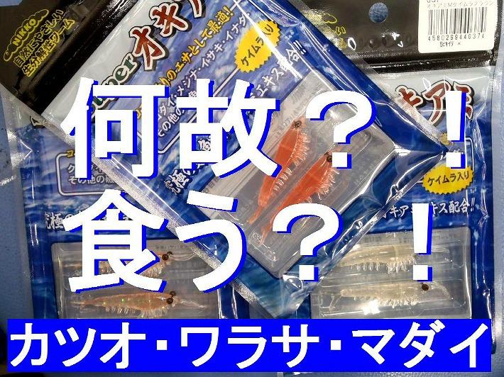 新色追加!スーパーオキアミ メジ用 Mサイズ  本物のオキアミより食うのが不思議! カツオ・マグロにゃもう不可欠!