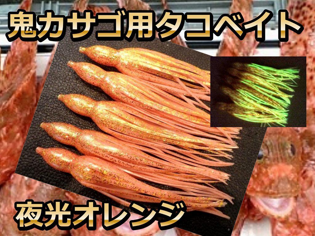 サンゴ堂特注!鬼カサゴ用 深場釣り 夜光オレンジタコベイト3.5号 TYPE-2