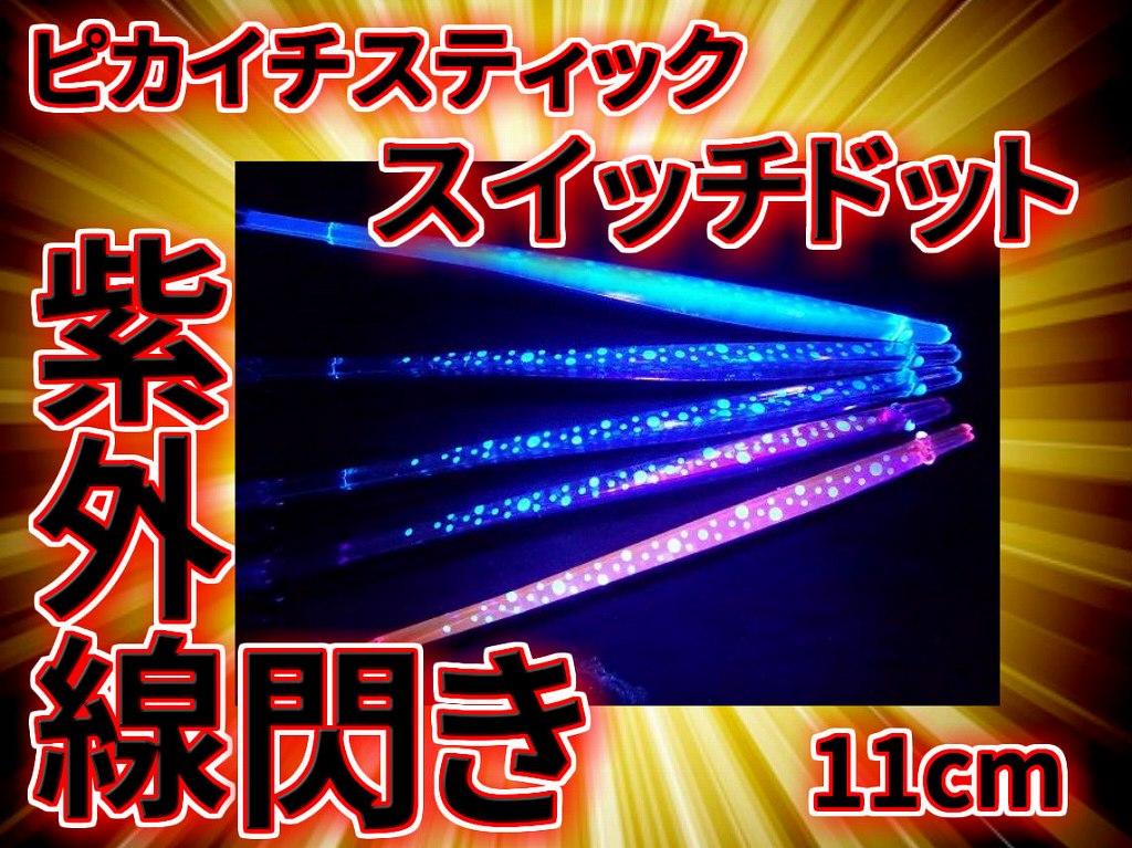 紫外線反応ドット入り! ピカイチスティック スイッチドット 11cm徳用5本パック ヤリイカ用 イカ釣りプラ角  ハヤブサ