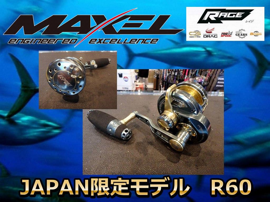 MAXEL RAGE   (レイジ) R60/R60L  PE8号300m巻けます! ※左ハンドル、ナロータイプ有り
