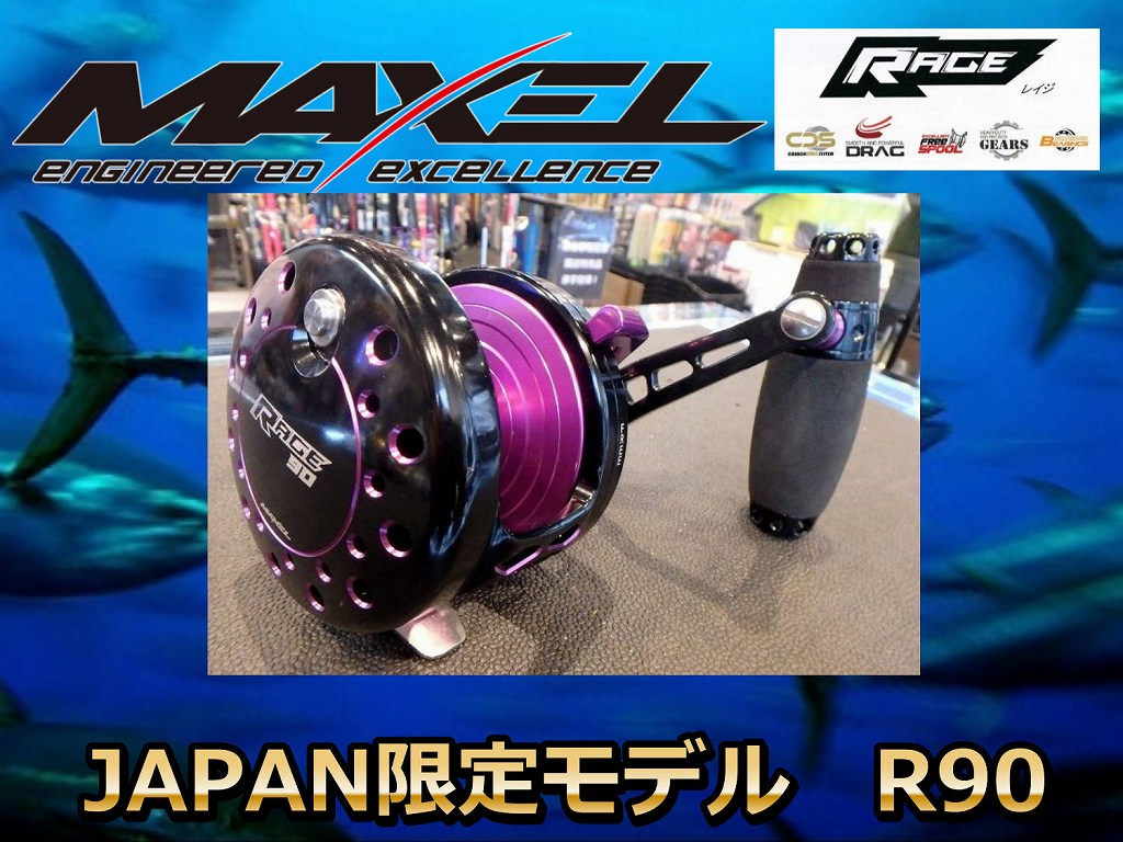 MAXEL RAGE   (レイジ) R90/R90L  PE12号300m巻けます! ※左ハンドル、ナロータイプ有り