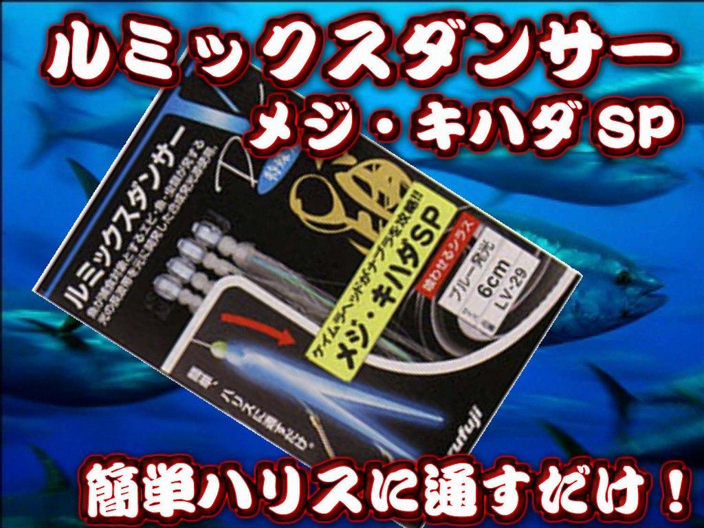 喰わせる夜光シラス! 特殊発光 ルミックスダンサーV メジ・キハダSP 6cm Marufuji