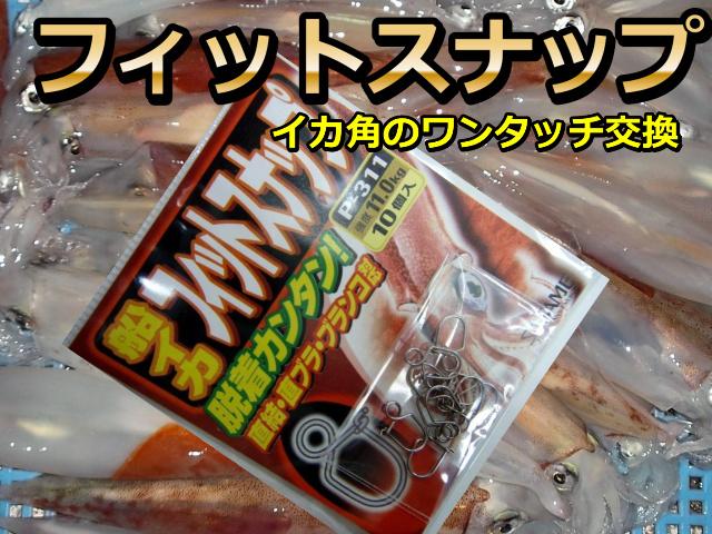 イカ フィットスナップ 直結、ブランコ、直ブラ対応! ササメ  マルイカ釣り
