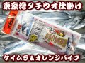 タチウオ東京湾仕掛け ケイムラ&オレンジパイプ2本針 2組入 針1/0〜2/0