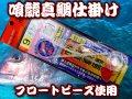 喰競真鯛 2.5号9m フロートビーズ マダイ仕掛け 美咲  マダイ釣り喰い渋りに効果あります!