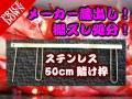 これは安い!深場ステンレス掛け枠50cm (1ヶ)