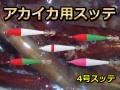 伊豆諸島 夜アカイカ用  4号スッテ 2本入り イカ釣り用布巻き浮きスッテ ヤマシタ