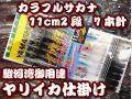 駿河湾定番!さかな針 11cm2段カンナ7本針   大型ヤリイカ用 イカ釣り仕掛け  ヤマシタ パラソルサイズは本当にこの、さかな針乗ります! ヤマシタ