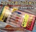 直ブラ!小型数取り配色 直ブラ マルイカ仕掛け ヤマシタ 537-604