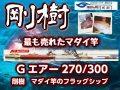 剛樹で一番売れた真鯛竿! 剛樹 Gエアー マダイ 270/300! (送料無料)
