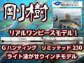 剛樹 Gハンティングリミッテッド230 ライト系リアルワンピースモデル! (送料無料)
