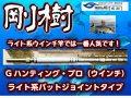 剛樹 Gハンティングプロ252W ライト系ウインチ バットジョイントタイプ (送料無料)