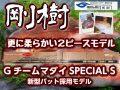 剛樹 Gチーム・マダイ 300SP 2ピース最新チューブラーモデル! (送料無料)