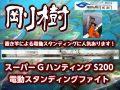 剛樹 スーパーGハンティングS200 電動スタンディング専用モデル! (送料無料)
