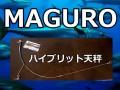 ハイブリッド天秤 MAGURO(マグロ)  形状記憶とステンレスの融合  サニー商事