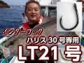 インターフック   管付きライト LT21号(ハリス30号専用) カンパチ・ヒラマサ!
