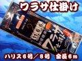 海遊堂  ワラサ仕掛け 6/8号 4ヒロ(6m)  東京湾・初島ワラサ用