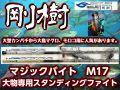 剛樹マジックバイトMシリーズ  マジックバイト中、最も強い竿です! (送料無料)