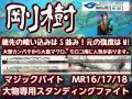 剛樹マジックバイトMRシリーズ  モロコ、マグロ、大カンパチ狙いならより固く、強めのMR! (送料無料)