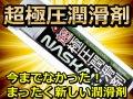 まったく新しい潤滑剤! NASKALUB ナスカルブ 超極圧潤滑剤   70ml  化研産業