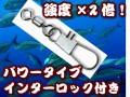 強度×2倍! インターロック付き パワースイベル 8号〜2/0