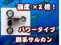 強度×2倍! パワー親子サルカン  1〜2サイズ小さくできます!