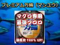 マグロ用最強フロロ マンユウプレミアム強度120%UP!最強フロロカーボン マグロ釣り