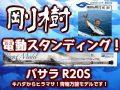 剛樹 バサラR20S 電動スタンディングに最適! 相模湾キハダマグロやカモシヒラマサでもOK! (送料無料)