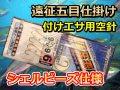 利島・新島遠征釣り 付け餌五目仕掛け(6号4ヒロ)