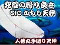 人徳丸 SIC カモシ天秤  かもしヒラマサ釣りだけでなくキハダマグロ釣りではもうお馴染み!