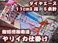 ダイヤエース11cm5本針2段カンナ 駿河湾ヤリイカ用 イカ釣り仕掛け  下田漁具