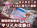 ダイヤエース11cm7本針2段カンナ 駿河湾ヤリイカ用 イカ釣り仕掛け 下田漁具   駿河湾鉄板!