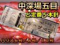中深場五目仕掛 ど定番の5本針 1組入り TFG-5A  ヤマシタ