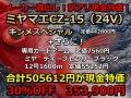 完売しました  1台のみ!ブラックライン&ガードアームセット  ミヤマエ コマンド  CZ15キンメSPECIAL(24V) キンメ、紅アコウ ※現金特価!カード・代引き不可