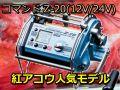 限界突破!25%OFF! ミヤマエ コマンド Z20(12V/24V) マグロ、紅アコウ! ※現金特価!
