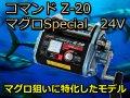 限界突破!25%OFF! ミヤマエ コマンド Z20マグロSPECIAL(24V) マグロ、紅アコウ ※現金特価!