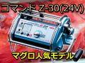 限界突破!25%OFF! ミヤマエ コマンド Z30(24V) 紅アコウ・マグロ ※現金特価!