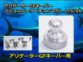 アリゲーターGFキーパーS/SS用オプションパーツ(チョンマゲ)